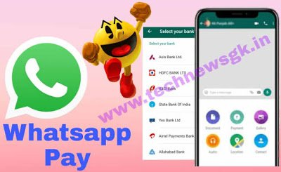 WhatsApp se Payment Kaise Kare in hindi