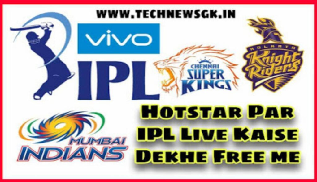 How To Watch IPL 2021 free Live Streaming on Hotstar